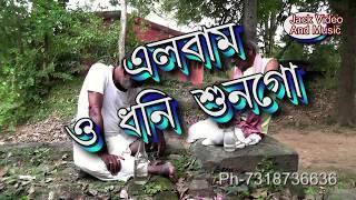 New Purulia Video 2017 Bengali Bangla Song O Dhoni Tui Rag Karisna Youtube Silpi Mukti Nath Kumar Ne