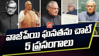 Atal Bihari Vajpayee's Five Memorable Speeches | #Vajpayee