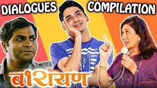 Barayan Marathi Movie 2018 | Comedy Dialogues Compilation | Kushal Badrike, Vandana Gupte, Anurag