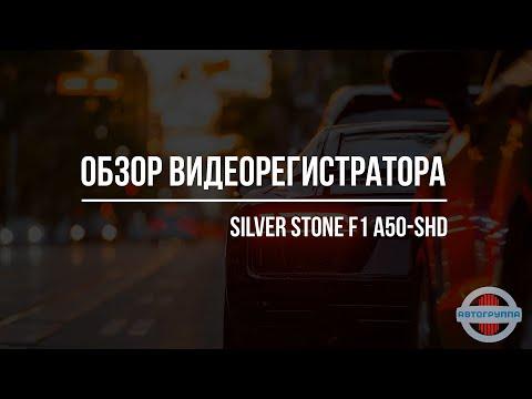 Новинка 2017 года! Видеорегистратор SilverStone F1 A50-SHD