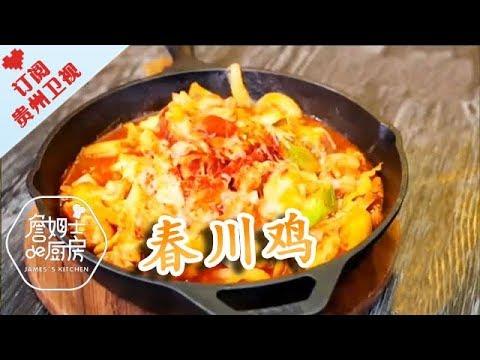陸綜-詹姆士的廚房-20180813-春川雞