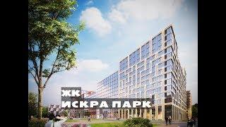 ЖК ИСКРА ПАРК. Квартиры от 6,5 млн.// Северный округ Москвы. Беговая