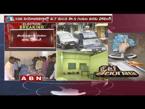 Telangana Assembly Election 2018 | Voting begins | Updates from Nizamabad polling booth | ABN Telugu