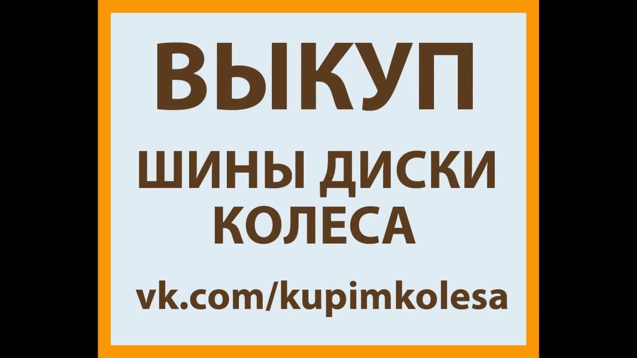 Выкуп шин, дисков, колес в Москве.  Частные объявления.