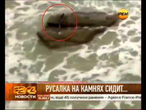 В Израиле нашли живую русалку. Уникальное видео - YouTube