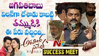 Kalyan Ram thanks to Balayya for coming to Aravinda Sametha Success Meet - Jr NTR - NTV
