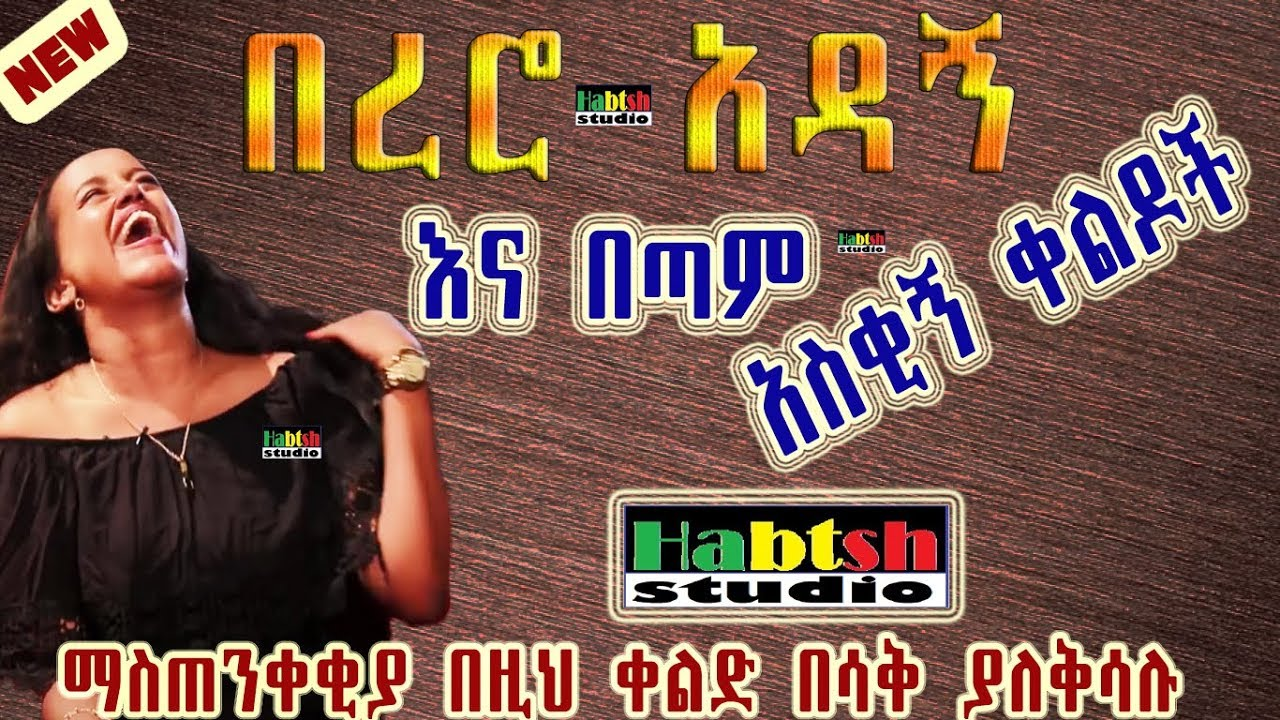 """Comedian Ermy And Dirshu """"Berero"""" New Ethiopian comedy"""
