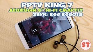 """PPTV King 7 - обзор дешевого 6"""" Hi-Fi смартфона"""