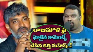 Kathi Mahesh Shocking Comments On Rajamouli | Rajamouli React Kathi Comments | Agnathavasi Teaser