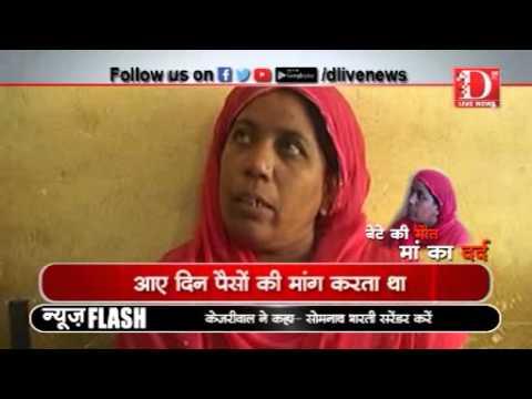 D Live News: इंदौर में युवक की संदिग्ध मौत, नशे का आदी था युवक