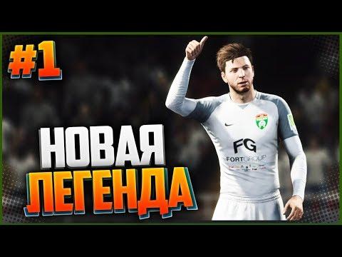 FIFA 18 ★ КАРЬЕРА ЗА ИГРОКА ★  #1  - НОВАЯ ЛЕГЕНДА