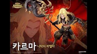Seven Knights Global VS Dark Karma normal mode