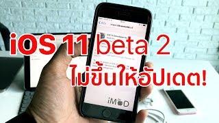 ทำไม iOS 11 beta 2 ไม่ขึ้นให้อัปเดต แก้ไขอย่างไร - iPhoneMod.net