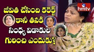 Ratna About Jeevitha Rajashekar and Radha Bangaru | Sri Reddy | Casting Couch | hmtv