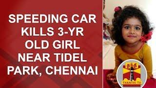 Speeding car kills 3-year Old girl near Tidel Park, Chennai - Police Investigates | Thanthi TV