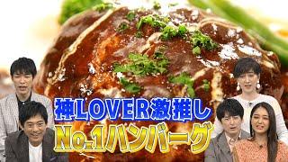 教えてもらう前と後【ハンバーグ愛し過ぎ男の人生ベスト1★納豆マニア㊙ベスト1】🈑