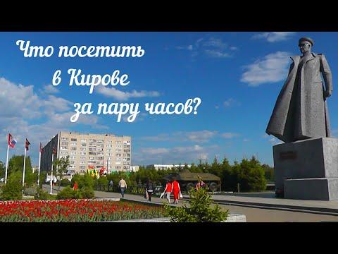 Что посетить в Кирове за пару часов | Прогулка по Вятке 1080 HD