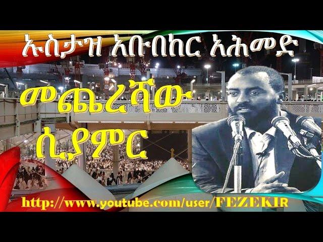 መጨረሻው ሲያምር | Mecereshaw Siyamir-  Ustaz Abubaker Ahmed