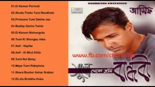Sukhe Theko Tumi Bandhubi Asif Full Album