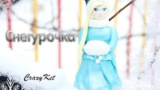 CrazyKet:Снегурочка /Полимерная глина/ + ♡ СЮРПРИЗ ♡ AnnaOriona ♡ Xydojnica27 ♡Мастер-класс