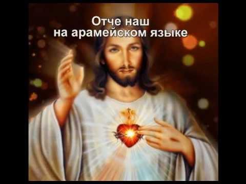 Молитва Отче наш ( на арамейском - очень красиво)