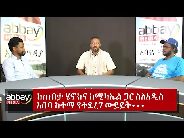 Ethiopia -Interview With Micheal And Lawer Henok November 2,2018