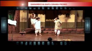 Marathi Natak Garambicha Bapu Promo