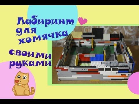 Лабиринт для хомячка своими руками | Лабиринт из конструктора Lego | Игровая зона для животных