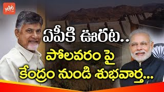 Central Government Released Founds for Polavaram Project | CM Chandrababu | AP News |YOYO TV Channel