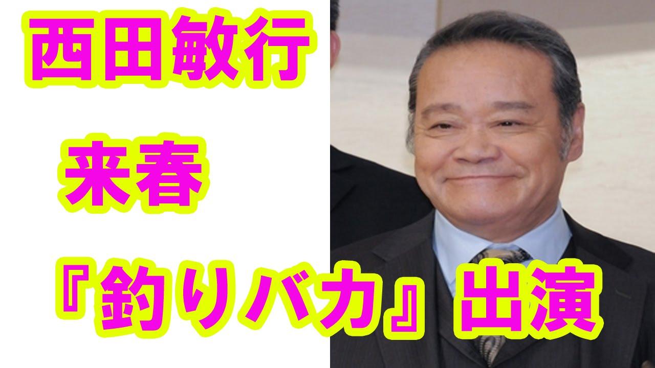 西田敏行の画像 p1_5