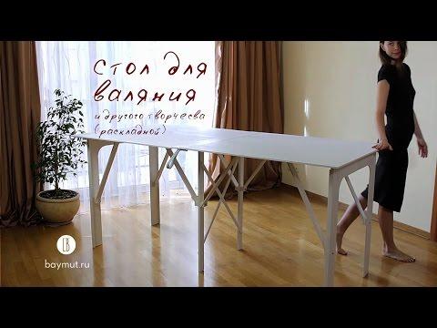 Стол для шитья и кройки и шитья 105
