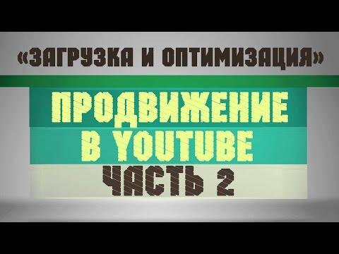 Загрузка видео и оптимизация (как загрузить видео на ютуб). Продвижение в YouTube [Часть 2]