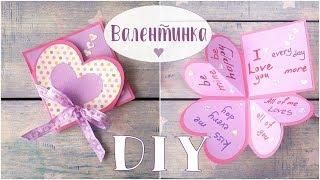 Валентинка своими руками за 5 минут. Очень просто! Как сделать валентинку на день святого Валентина.