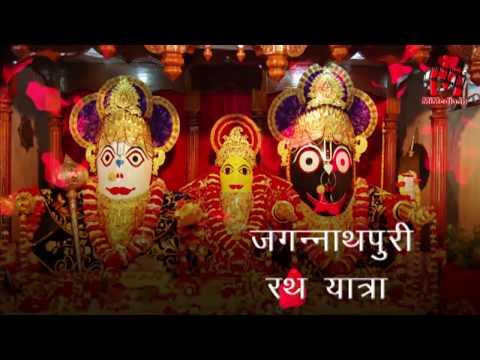 History of Jagannath puri Rath Yatra 2014