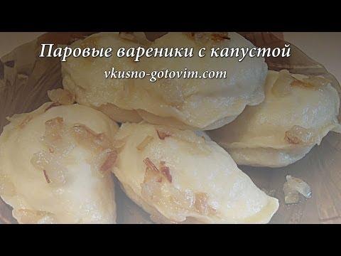 Паровые вареники с капустой - рецепт. Вкусно готовим.