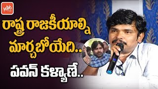 Sampoornesh Babu Superb Speech About Pawan Kalayn - #APSpecialStatus - Chandrababu