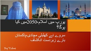 Islam in Europe, what will happen in 2050? Amazing Facts