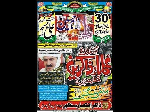 Live Majlis 30 Muharram 2019 Imam Bargah Ali Masjid Sheikhupura (www.Baabeaza.com)