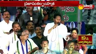 YS Jagan Fires on Minister Sujay Krishna Ranga Rao over Development || Sakshi TV