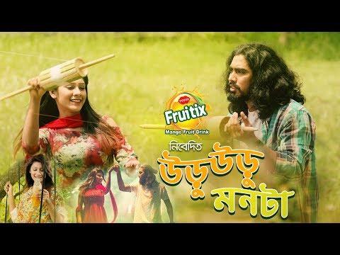 Uru Uru Monta (উড়ু উড়ু মনটা) Official Music Video | Bangla Music Video