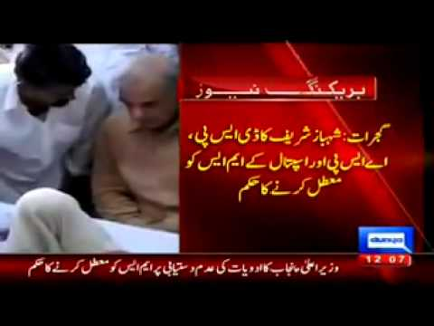 Shahbaz Sharif Visits Victim Of Gujrat Arms Chopping Incident