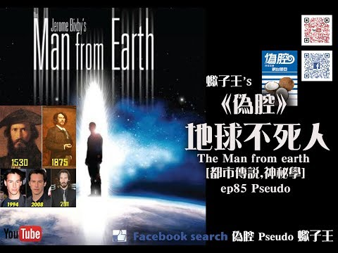 《偽腔》 地球不死人 The Man from earth  [都市傳說,神秘學] ep85 Pseudo