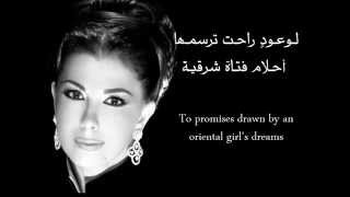 Majida El Roumi - Aynaka - Arabic and English subtitles  عيناك