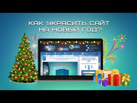 Как украсить сайт на Новый год?