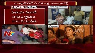 Srinivas Reddy Parents Arrested in Malkajgiri || Sangeetha Demands to Meet them Face to Face