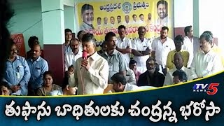 Chandrababu Naidu Gives Assurance To Cyclone Pethai Victims | TV5News