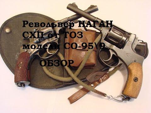 Обзор и стрельба:  револьвер Наган СХП СО-95/9