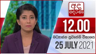 Derana News 12.00 PM -2021-07-25