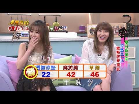 台綜-美鳳有約-EP 701 夏天熱到睡不著 涼感睡眠很重要(甄莉、佩佩、彭建源)