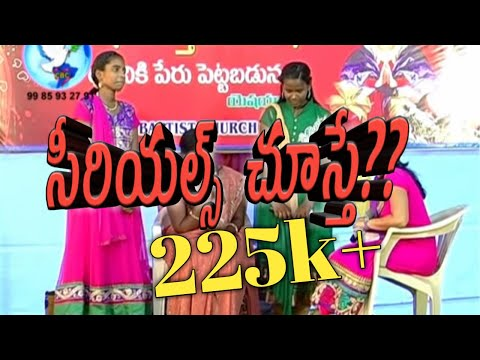 Telugu Christian Skit Cbc-can A Christian Watch Serials?by Bro Rufus video